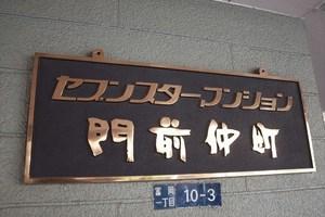セブンスターマンション門前仲町の看板