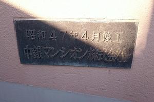 中銀田園調布マンシオンの看板