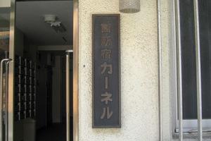 西新宿カーネルの看板