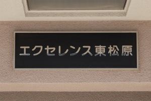エクセレンス東松原の看板