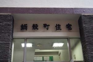 蛎殻町住宅の看板