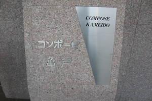 コンポーゼ亀戸の看板