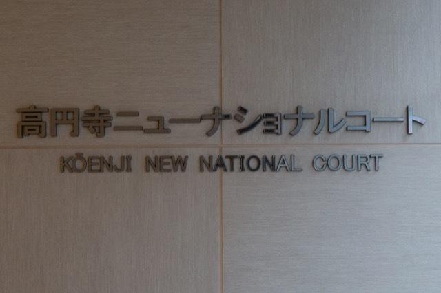 高円寺ニューナショナルコートの看板