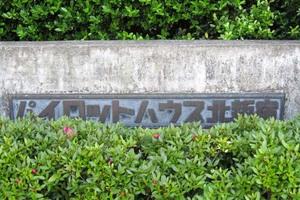 パイロットハウス北新宿の看板