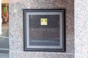 ルーブル早稲田の看板