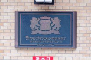 ライオンズマンション西新宿第7の看板
