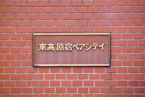 東高原宿ペアシティの看板