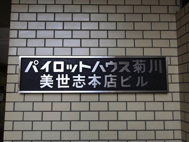 パイロットハウス菊川の看板