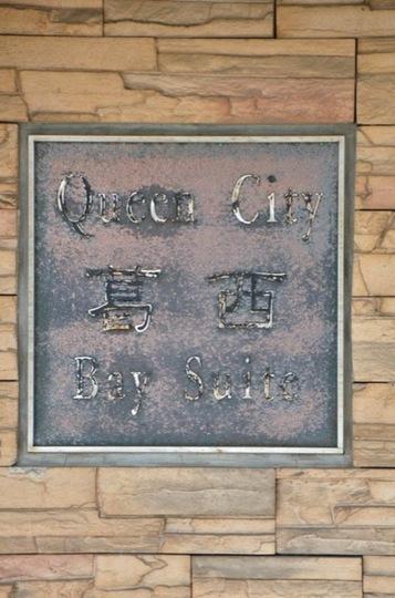 クィーンシティ葛西ベイスイートの看板
