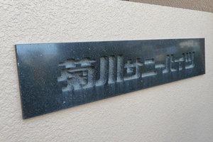 菊川サニーハイツの看板