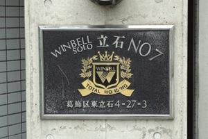 ウィンベルソロ立石第7の看板