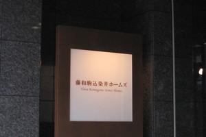 藤和駒込染井ホームズの看板