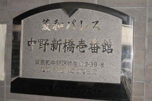 菱和パレス中野新橋壱番館の看板