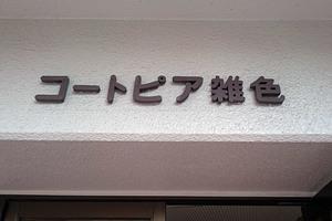 コートピア雑色の看板
