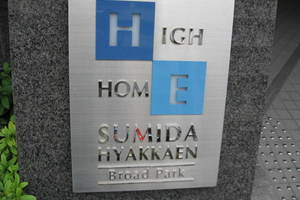 ハイホーム墨田百花園ブロードパークの看板