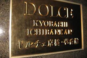 ドルチェ京橋壱番館の看板
