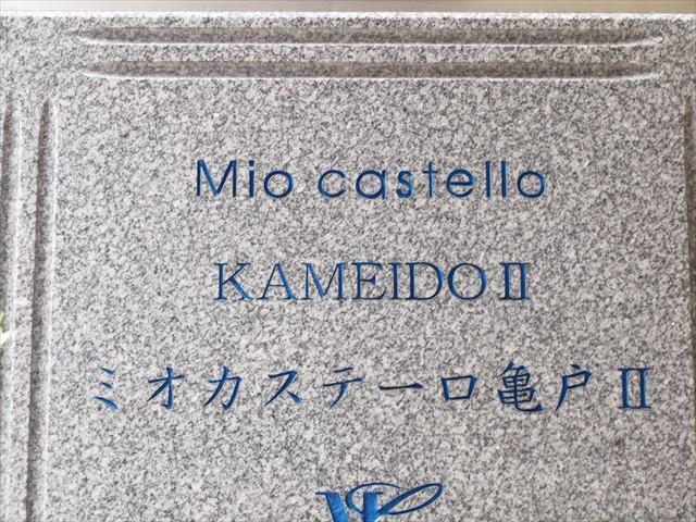 ミオカステーロ亀戸2の看板