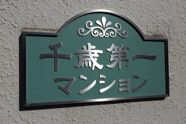 千歳第1マンションの看板
