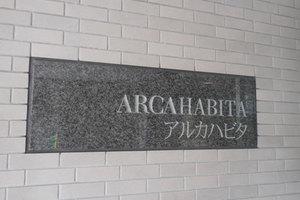 アルカハビタ錦糸町の看板