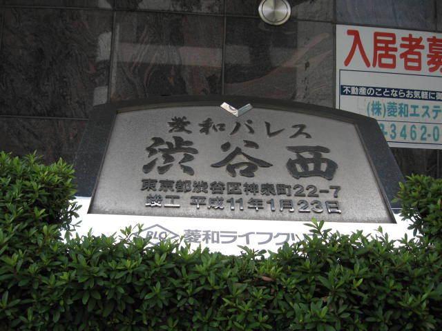 菱和パレス渋谷西の看板