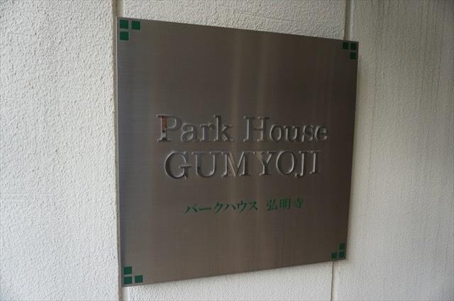 パークハウス弘明寺の看板