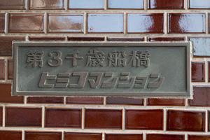 第3千歳船橋ヒミコマンションの看板