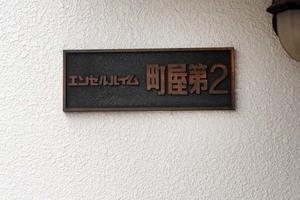 エンゼルハイム町屋第2の看板