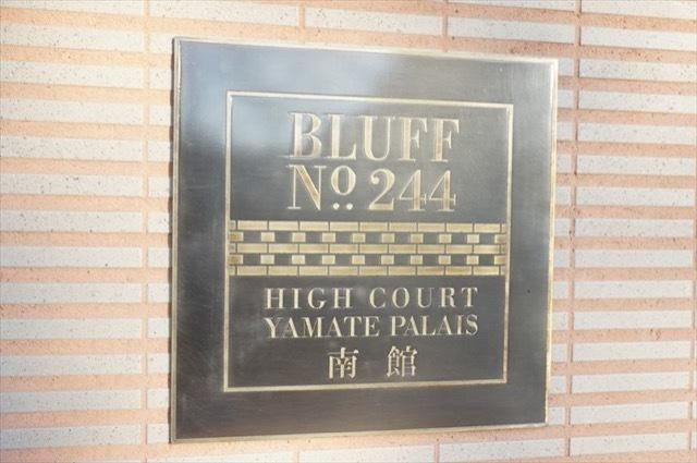 ハイコート山手パレ244(北館・南館)の看板