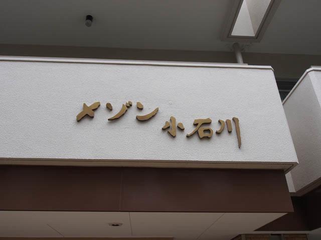 メゾン小石川(小石川5丁目)の看板