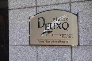 プレールドゥーク東京イースト4リバーサイドの看板