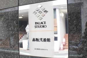 パレステュディオ赤坂弐番館の看板