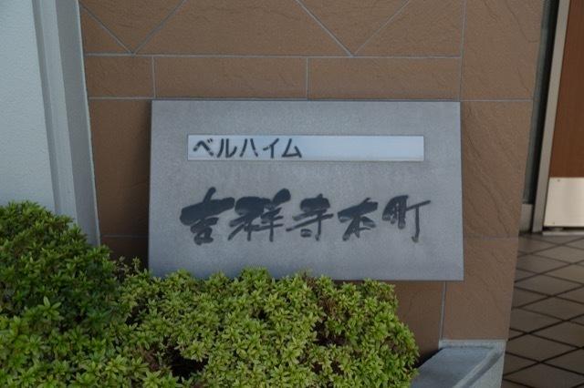 ベルハイム吉祥寺本町の看板