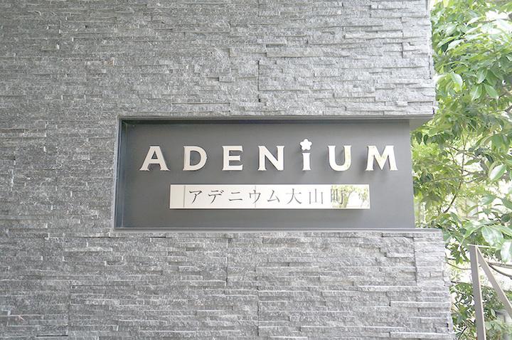 アデニウム大山町の看板