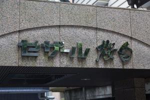 セザール桜台の看板