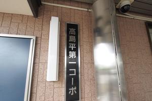 三田高島平第1コーポの看板