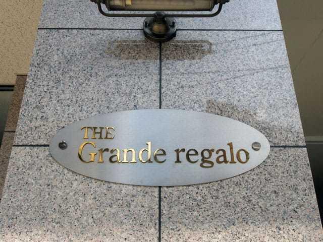 ザグランデレガーロの看板