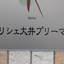 リシェ大井プリーマの看板