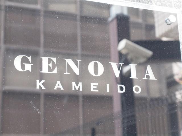 ジェノヴィア亀戸の看板