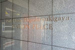 パークハウス東雪谷ステーションプレイスの看板