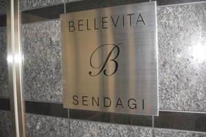 ベルヴィータ千駄木の看板