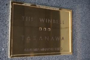 ザウインベル高輪の看板
