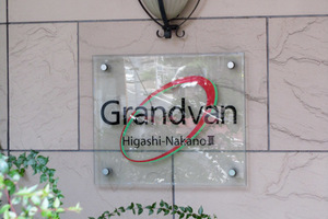 グランヴァン東中野3の看板