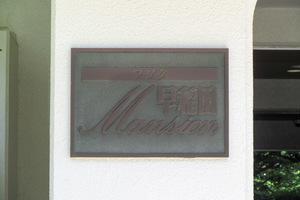 フジタ早稲田マンションの看板