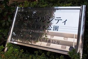 ローヤルシティ亀有親水公園の看板