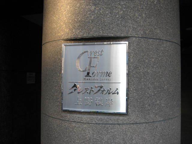 クレストフォルム上野根岸の看板