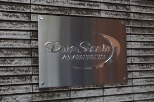デュオスカーラ赤堤の看板