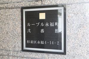 ルーブル永福町弐番館の看板