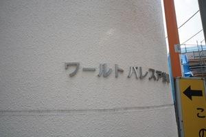 ワールドパレス第2戸越の看板