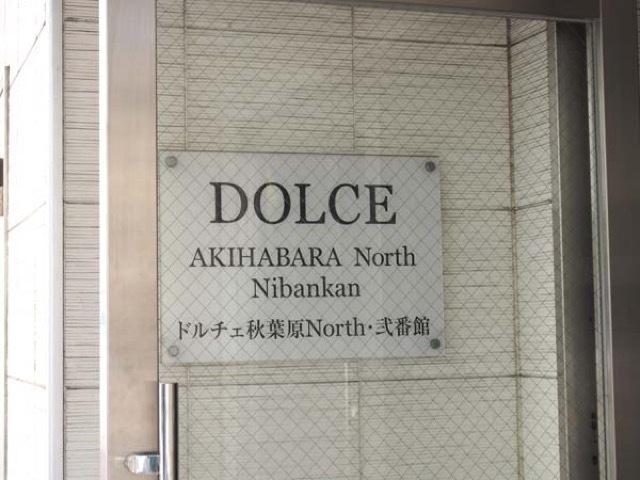 ドルチェ秋葉原ノース弐番館の看板