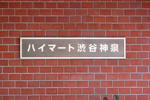 ハイマート渋谷神泉の看板
